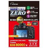 ETSUMI/エツミ E-7338 液晶保護フィルムZERO キヤノン EOS8000D専用