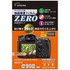 エツミ E-7351 デジタルカメラ用保護フィルム ZERO ソニーα99 II用