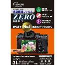 エツミ デジタルカメラ用液晶保護フィルムZERO SONY α9/α7S/α7R/α7対応 E-7357画像