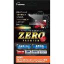エツミ VE-7541 デジタルカメラ用液晶保護フィルム ZEROプレミアム SONY α7III/α7RIII/α7SII/α7RII/α7II ソニー画像