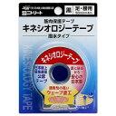 キネシオロジーテープ 撥水タイプ 足・腰用 ブラック 50mm×4m×1巻 NKH-BP50BK画像