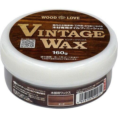 ニッペ VINTAGE WAX チーク(160g)の写真