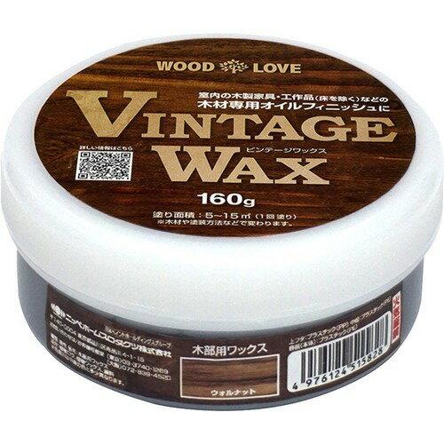 ニッペ VINTAGE WAX ウォルナット(160g)の写真