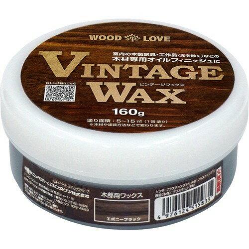 ニッペ VINTAGE WAX エボニーブラック(160g)