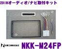 NITTO NKK-M24FP オーディオデッキ・ナビ取付けキット 配線画像