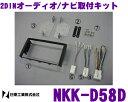 NITTO NKK-D58D オーディオデッキ・ナビ取付けキット 配線画像