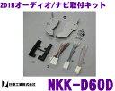 NITTO NKK-D60D オーディオデッキ・ナビ取付けキット 配線画像