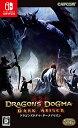 Dragon's Dogma: Dark Arisen(ドラゴンズドグマ:ダークアリズン)/Switch/HACPAPTYA/D 17才以上対象画像