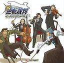 逆転裁判 オーケストラアルバム/ゲームミュージック CPCA-10179 ゲームミユージツク