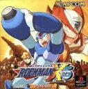 ロックマンX5 PS カプコン