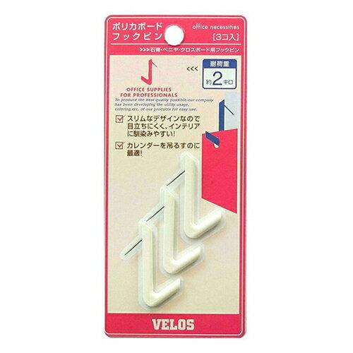 ポリカボードフックピン 白 V07145PBHP-354WH ベロス
