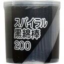 スパイラル黒綿棒 200本入