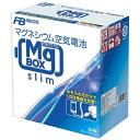 FU-MGBOXSLIM 古河電池 マグネシウム空気電池 Mg BOX Slim FUMGBOXSLIM