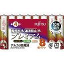 FUJITSU アルカリ乾電池 PremiumG 単4×8P