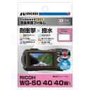 ハクバ DGFS-RWG50 防水デジタルカメラ用液晶保護フィルム 耐衝撃タイプ RICOH WG-50/WG-40/WG-40W画像
