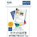 PLUS インクジェットプリンター専用紙 マットはがき (はがき) 100枚