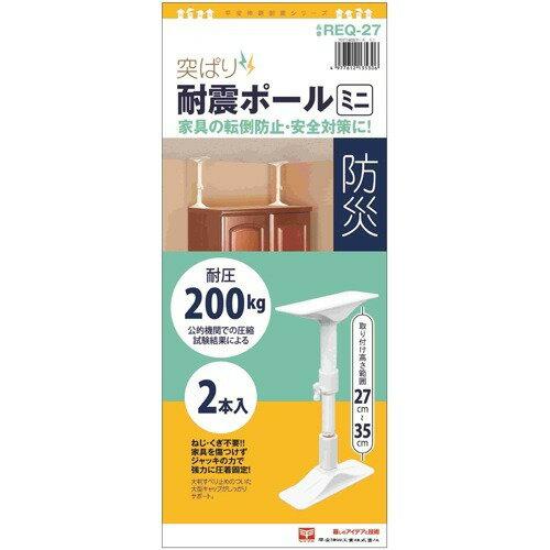 突ぱり耐震ポール ミニ REQ-27(2本入)