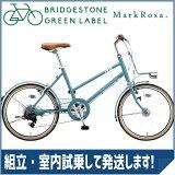 ブリヂストン 20型 クロスバイク MarkRosa M7 T.Xグリーンアッシュ/410サイズ 適応身長:144cm以上 MRS07T
