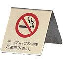真鍮製 卓上禁煙サイン LG551-1