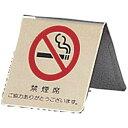 真鍮製 卓上禁煙サイン LG551-3