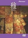 大島ミチル/雅/DVD/PEKDV-121
