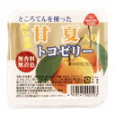 マルヤス食品 甘夏入りトコゼリー 130g画像