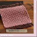 横田 手織りキット 菱形模様の浮き織ミニマット D 01-138D