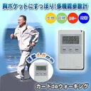 歩数計 (カード式)  YT5084WH