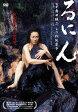 るにん/DVD/THD-15261
