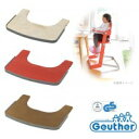 Geuther  Tray for Tamino G990045SB GTRed