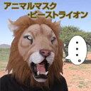 アニマルマスク ビーストライオン