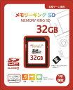 磁気研究所 メモリーキングSD 32GB NG2SDH32GCL10