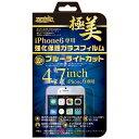HI DISC iPhone6 4 7インチ用 液晶保護強化ガラスフィルム ブルーライトカット 表面強度9H 超薄0 33mm ラウンド加工 ML-HDGFBDN6