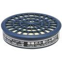 防毒マスク用吸収缶 有機ガス用 KGC5MC-06フィルター付 1個 / 6-8389-03