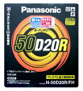 N-50D20R/FHの製品写真