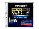 Panasonic ブルーレイレンズクリーナー RP-CL720A-K画像