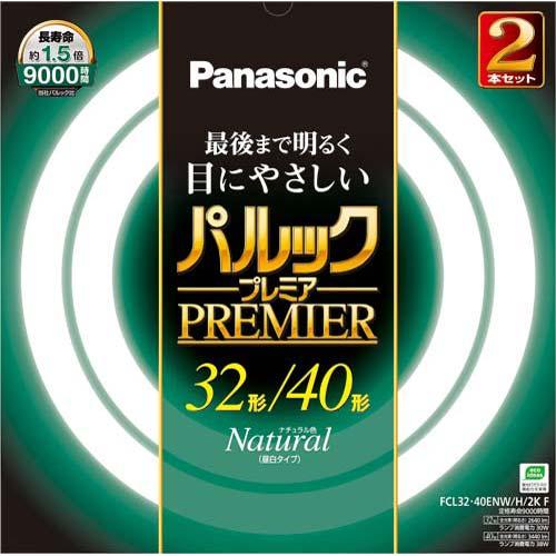 パルック プレミア 蛍光灯 丸形タイプ 32W+40W ナチュラル色 FCL3240ENWH2KF(2本入)