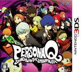 ペルソナQ シャドウ オブ ザ ラビリンス 3DS