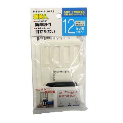 壁美人 壁美人12kg用金具セット(ホワイト) P-8Shw-1 ホワイト