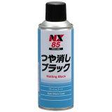 イチネンケミカルズ NX85 つや消しブラック エアゾール 300ml NX85