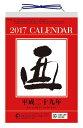 2017年カレンダー / 6号型日めくり / 2017年カレンダー