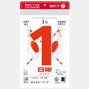 新日本カレンダー 2017年カレンダー 小型日めくり 5号 NK-8825