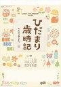 新日本カレンダー 2017年カレンダー ひだまり歳時記 ~のんびり暮らそう~ NK-8068
