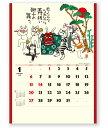 2019年カレンダー 招福ねこ暦 NK-8083 新日本カレンダー
