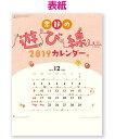 2019年カレンダー 季節の遊び線カレンダー NK-8055 新日本カレンダー