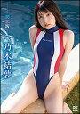 乃木結夢 初恋坂/DVD/ 竹書房 TSDS-42561