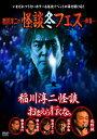 稲川淳二の怪談冬フェス~幽宴~『おまえら行くな。』×『稲川淳二怪談』/DVD/ 竹書房 TSDV-61197