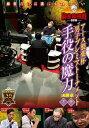 麻雀最強戦2019 アース製薬杯 男子プレミアトーナメント 手役の魔力 下巻/DVD/ 竹書房 TSDV-61220