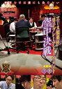 麻雀最強戦2019 アース製薬杯 男子プレミアトーナメント 空中決戦 下巻/DVD/ 竹書房 TSDV-61224