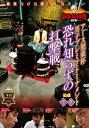 麻雀最強戦2019 アース製薬杯 男子プレミアトーナメント 恐れ知らずの打撃戦 中巻/DVD/ 竹書房 TSDV-61228